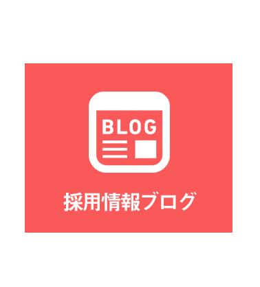 採用情報ブログ