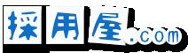 採用屋.com