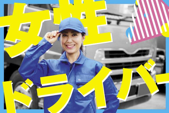女性ドライバーの働き方