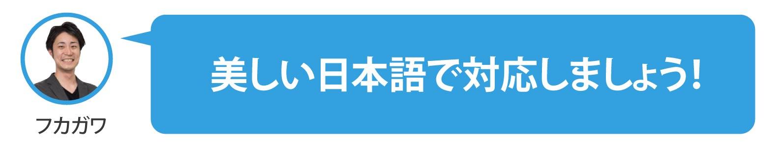 美しい日本語で対応しましょ